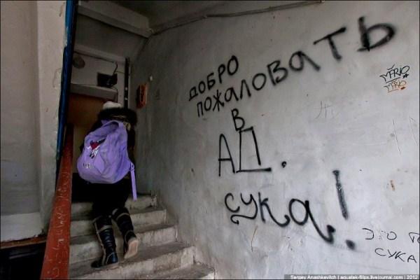 941 Life in Ukraine (16 photos)