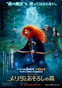 Japanese Posters For American Movies (45 photos) 11