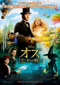 Japanese Posters For American Movies (45 photos) 23