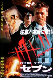 Japanese Posters For American Movies (45 photos) 27