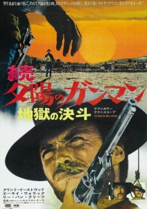 Japanese Posters For American Movies (45 photos) 35