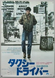 Japanese Posters For American Movies (45 photos) 37
