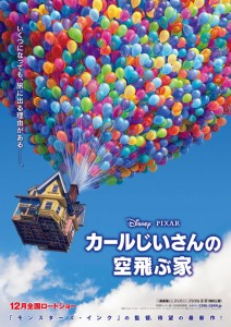 Japanese Posters For American Movies (45 photos) 43