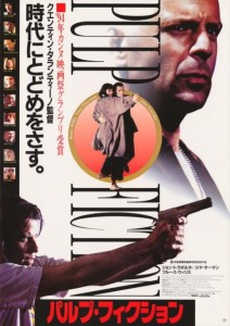 Japanese Posters For American Movies (45 photos) 5