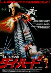 Japanese Posters For American Movies (45 photos) 6