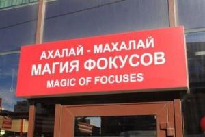 Hilarious Translation Fails At The Sochi Olympics (17 photos) 1