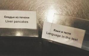 Hilarious Translation Fails At The Sochi Olympics (17 photos) 16