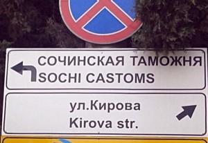 Hilarious Translation Fails At The Sochi Olympics (17 photos) 2