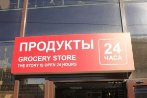 Hilarious Translation Fails At The Sochi Olympics (17 photos) 8