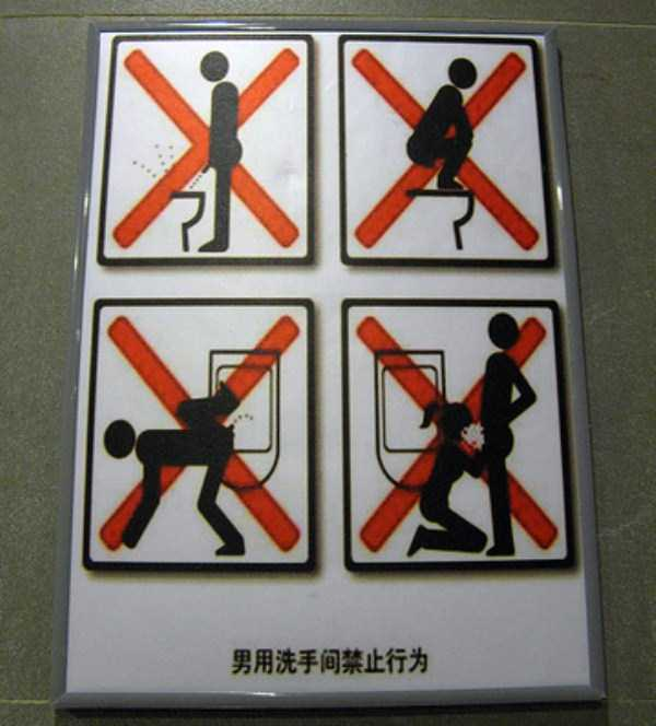 hilarious-bathroom-signs-and-notes (59)
