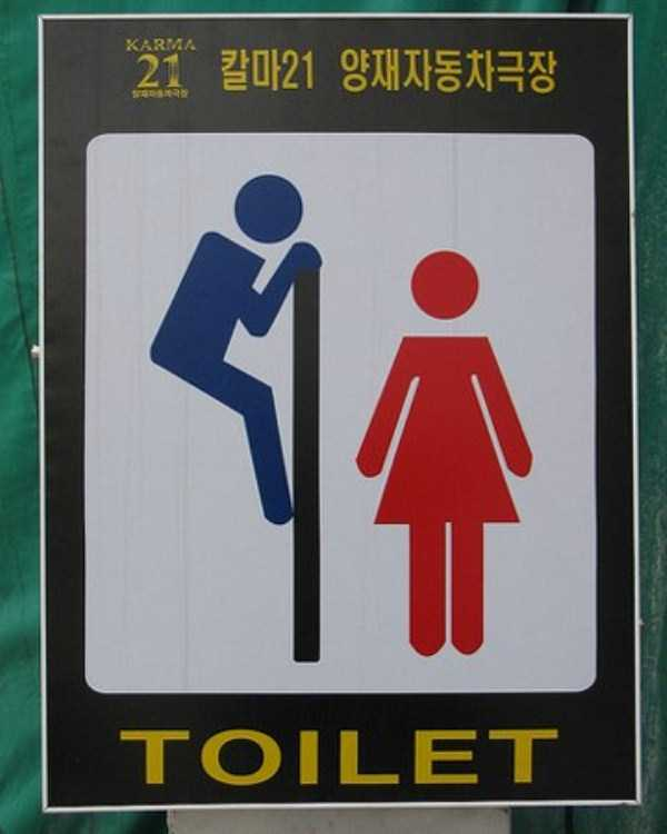 hilarious-bathroom-signs-and-notes (61)