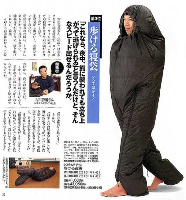 unusual-sleeping-bags (3)