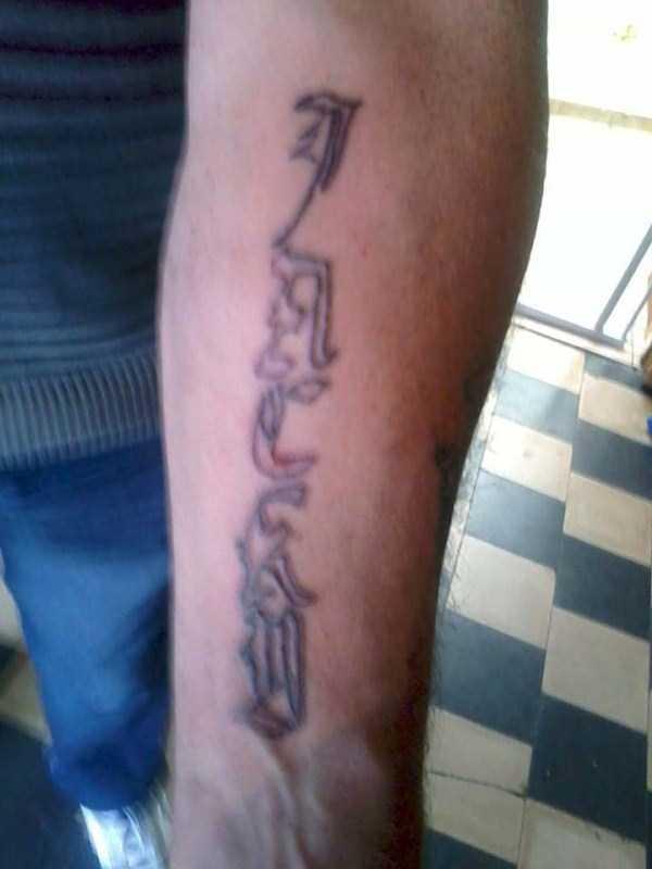 terribly-bad-tattoos (5)