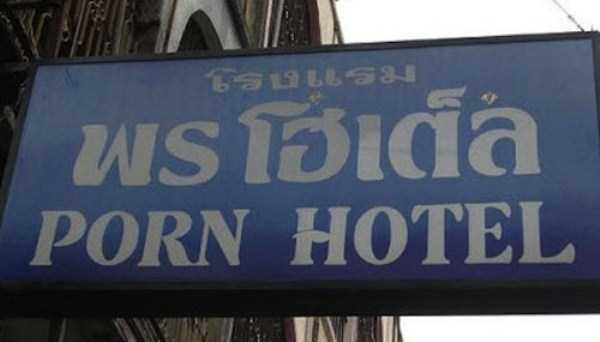 worst-hotel-names (20)