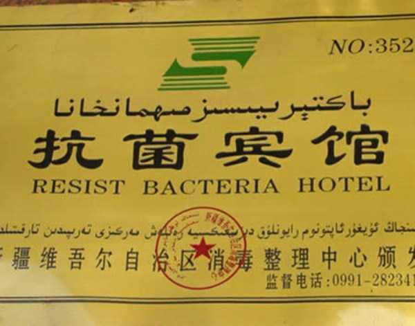 worst-hotel-names (6)