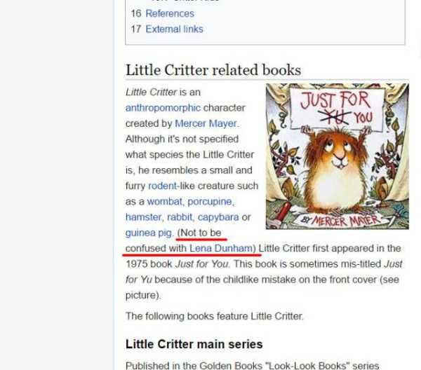 funny-wikipedia-fails (29)