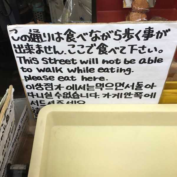 funny-translation-fails (33)