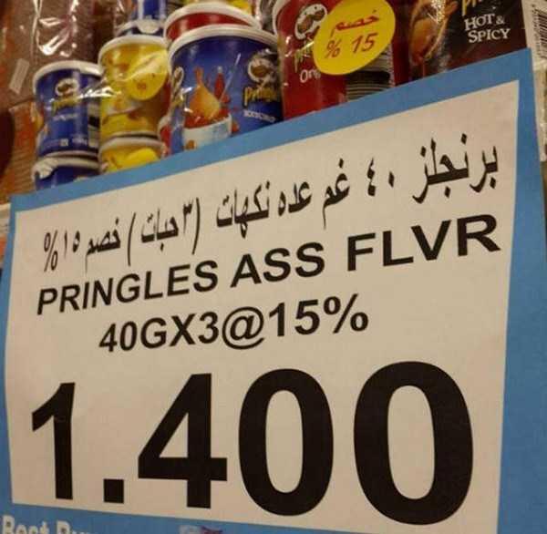 funny-translation-fails (43)