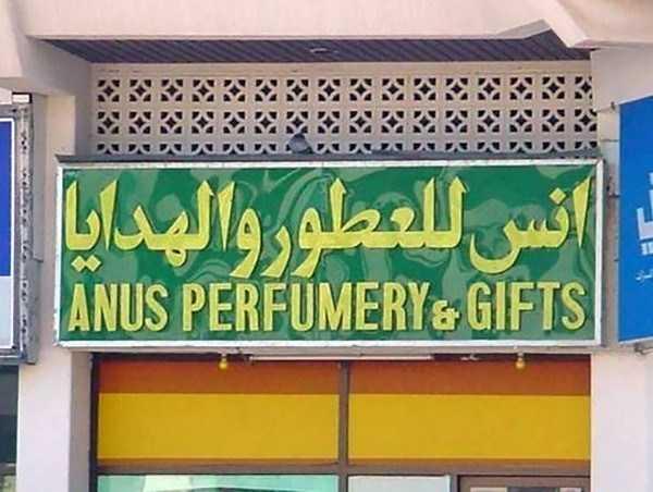 funny-translation-fails (46)