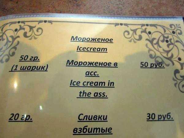 funny-translation-fails (48)